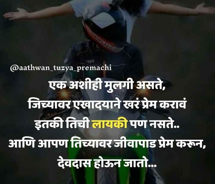 💔जख्मी दिल - @ aathwan _ tuzya _ premachi एक अशीही मुलगी असते , जिच्यावर एखादयाने खरं प्रेम करावं इतकी तिची लायकी पण नसते . . आणि आपण तिच्यावर जीवापाड प्रेम करून , देवदास होऊन जातो . . . - ShareChat