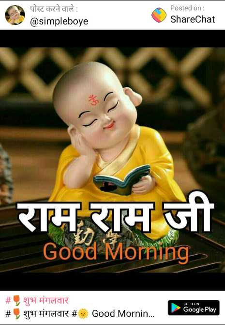 😤जख्मी 👩दील अधूरा पर  - पोस्ट करने वाले : @ simpleboye Posted on : ShareChat राम राम जी Good Morning * शुभ मंगलवार शुभ मंगलवार # GETITON Google Play Good Mornin . . . 2 - ShareChat