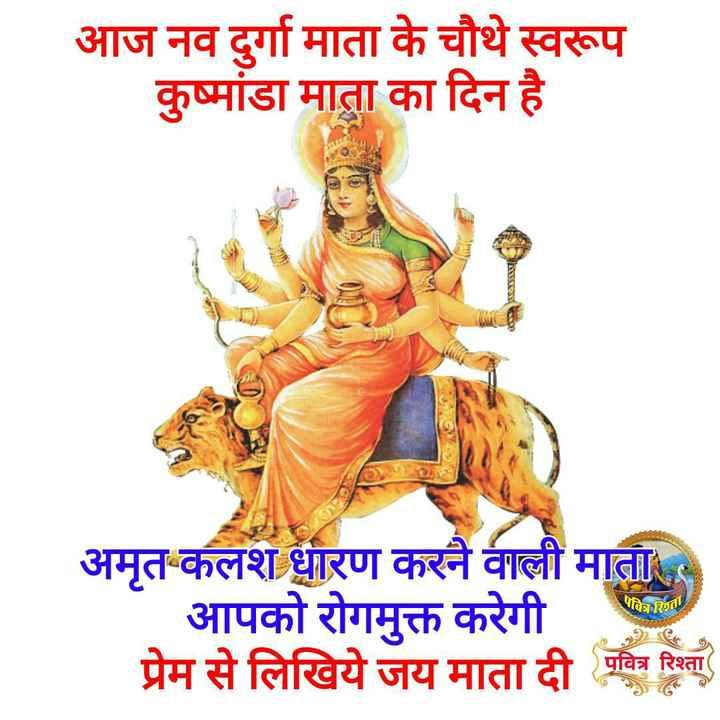🙏जग जननी माँ वैष्णोदेवी - आज नव दुर्गा माता के चौथे स्वरूप कुष्मांडा माता का दिन है पवित्र रिश्ता अमृत कलश धारण करने वाली माता । आपको रोगमुक्त करेगी प्रेम से लिखिये जय माता दी पवित्र रिश्ता - ShareChat