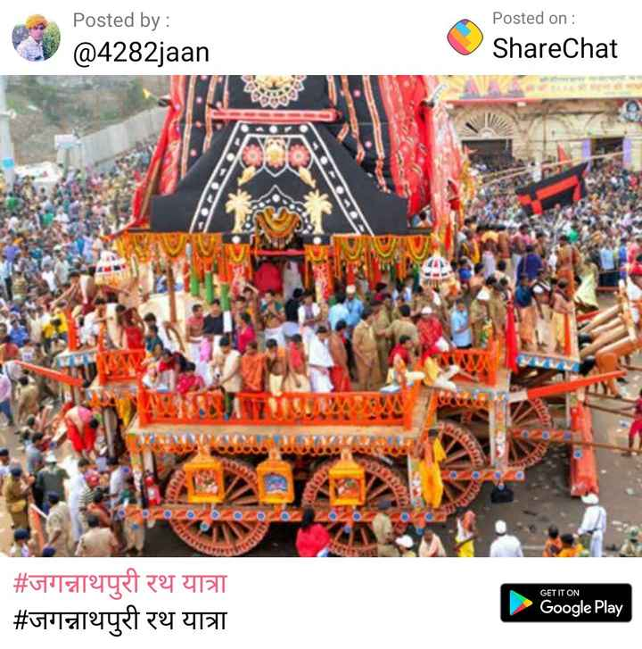 जगन्नाथपुरी रथ यात्रा - Posted by : @ 4282jaan Posted on : ShareChat ANTIL GET IT ON # जगन्नाथपुरी रथ यात्रा # जगन्नाथपुरी रथ यात्रा Google Play - ShareChat