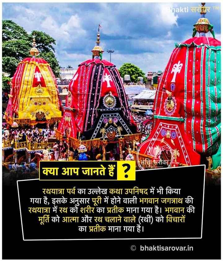 जगन्नाथपुरी रथ यात्रा - hakti RCTM - : । TOR naktiserovatin क्या आप जानते हैं ? रथयात्रा पर्व का उल्लेख कथा उपनिषद में भी किया । गया है , इसके अनुसार पूरी में होने वाली भगवान जगन्नाथ की रथयात्रा में रथ को शरीर का प्रतीक माना गया है । भगवान की मूर्ति को आत्मा और रथ चलाने वाले ( रथी ) को विचारों का प्रतीक माना गया है । © bhaktisarovar . in - ShareChat