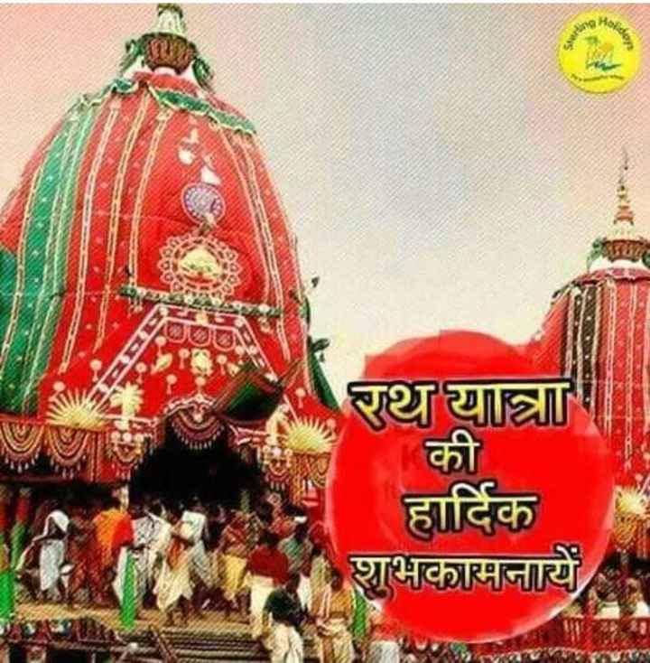जगन्नाथपुरी रथ यात्रा - थ यात्र की हार्दिक शुभकामनायें - ShareChat