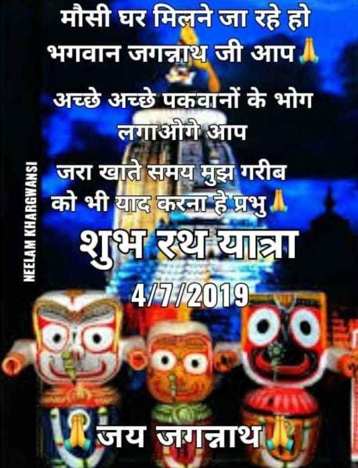 जगन्नाथपुरी रथ यात्रा - मौसी घर मिलने जा रहे हो भगवान जगन्नाथ जी आप अच्छे अच्छे पकवानों के भोग लगाओगे आप जरा खाते समय मुझ गरीब को भी याद करना है प्रभु शुभ रथ यात्रा 412019 NEELAM KHARGWANSI ००० •• 12 जय जगन्नाथ - ShareChat