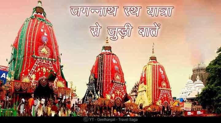 🙏 जगन्नाथ रथ यात्रा की शुभकामनाएं - जाणज्जाथा था यन्त्रण वे जुड़ी बातें CYT - Geethanjali - Travel Saga - ShareChat