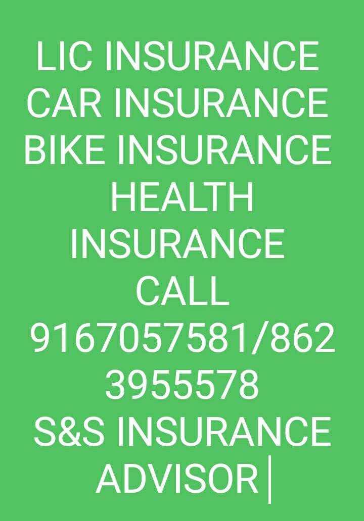 जनरल नाॅलेज - LIC INSURANCE CAR INSURANCE BIKE INSURANCE HEALTH INSURANCE CALL 9167057581 / 862 3955578 S & S INSURANCE ADVISOR - ShareChat