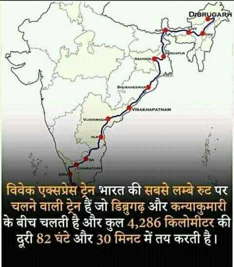 🎓जनरल नॉलेज - DIÉRUGARH Te विवेक एक्सप्रेस ट्रेन भारत की सबसे लम्बे रुट पर चलने वाली ट्रेन हैं जो डिब्रुगढ़ और कन्याकुमारी । के बीच चलती है और कुल 4 , 286 किलोमीटर की दूरी 82 घंटे और 30 मिनट में तय करती है । - ShareChat