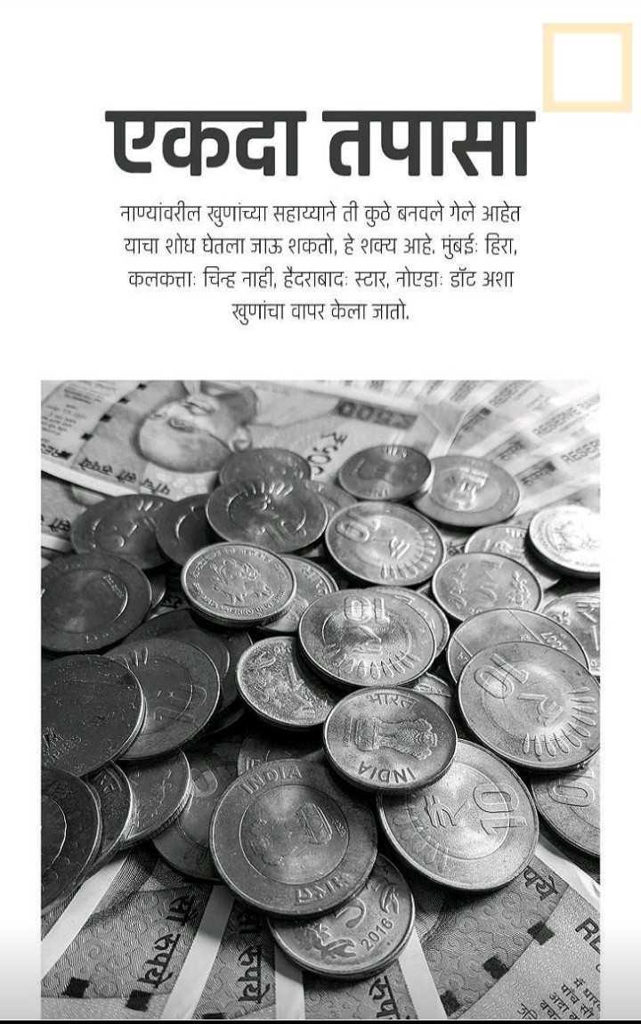 🎓जनरल नॉलेज - एकदा तपासा नाण्यांवरील खुणांच्या सहाय्याने ती कुठे बनवले गेले आहेत याचा शोध घेतला जाऊ शकतो , हे शक्य आहे . मुंबई : हिरा , कलकत्ताः चिन्ह नाही , हैदराबादः स्टार , नोएडाः डॉट अशा खुणांचा वापर केला जातो . STARTRO DIONY पये सौ रुपये KO 2016 । रुपये - ShareChat