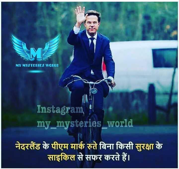 🎓जनरल नॉलेज - MY MYSTERIES WORLD Instagram ! my _ mysteries _ world नेदरलैंड के पीएम मार्क रुते बिना किसी सुरक्षा के | साइकिल से सफर करते हैं । - ShareChat