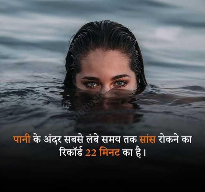 🎓जनरल नॉलेज - पानी के अंदर सबसे लंबे समय तक सांस रोकने का रिकॉर्ड 22 मिनट का है । - ShareChat