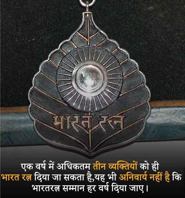 #🌹🏨जनरल knowladge # - एक वर्ष में अधिकतम तीन व्यक्तियों को ही भारत रत्न दिया जा सकता है , यह भी अनिवार्य नहीं है कि भारतरत्न सम्मान हर वर्ष दिया जाए । - ShareChat
