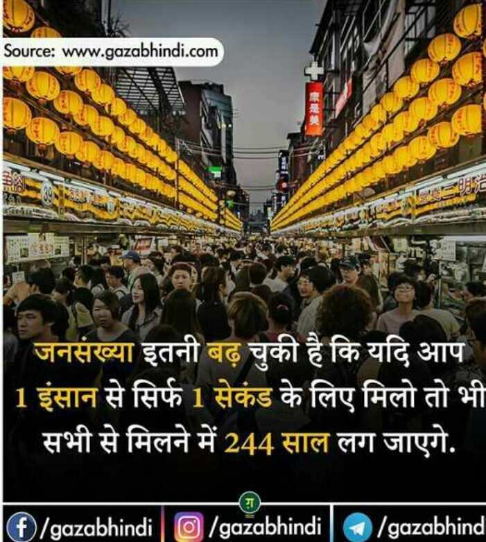 💧 जन शक्ति 4 जल शक्ति - Source : www . gazabhindi . com जनसंख्या इतनी बढ़ चुकी है कि यदि आप 1 इंसान से सिर्फ 1 सेकंड के लिए मिलो तो भी सभी से मिलने में 244 साल लग जाएगे . CO / gazabhindi   O / gazabhindi   a / gazabhind - ShareChat