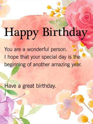 🎂  जन्मदिन की बधाई - Happy Birthday You are a wonderful person . I hope that your special day is the beginning of another amazing year . Have a great birthday . - ShareChat