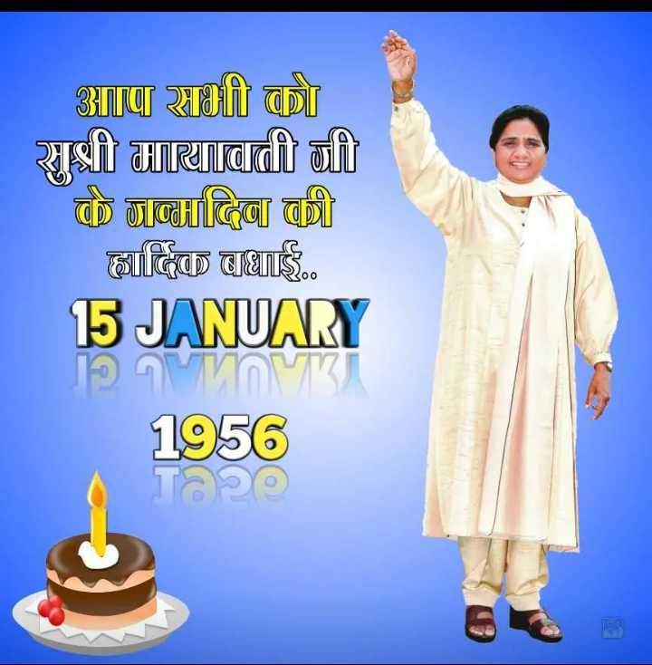 🎂जन्मदिन मुबारक मायावती - आप सभी को सुश्री मायावती जी के जन्मदिन की हार्दिक बधाई . . . 15 JANUARY PA VIRA 1956 - ShareChat