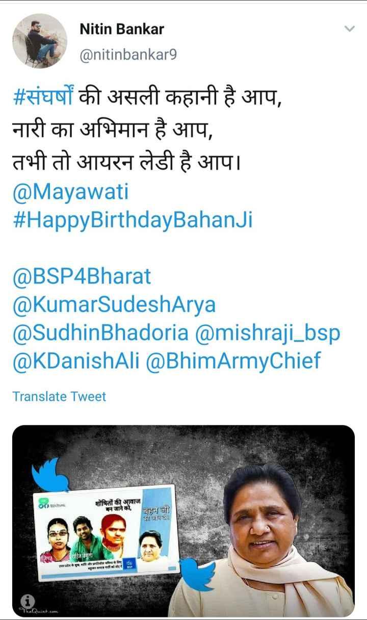 🎂जन्मदिन मुबारक मायावती - Nitin Bankar @ nitinbankar9 # संघर्षों की असली कहानी है आप , नारी का अभिमान है आप , तभी तो आयरन लेडी है आप । @ Mayawati # HappyBirthdayBahanJi @ BSP4Bharat _ _ _ @ KumarSudeshArya @ SudhinBhadoria @ mishraji _ bsp @ KDanishAli @ BhimArmyChief Translate Tweet 0OINTrant शोषितों की आवाज बन जाने को , कोआप बहनजी ( रोहित वेमुला स्वामी लिए माय The Quint . com - ShareChat