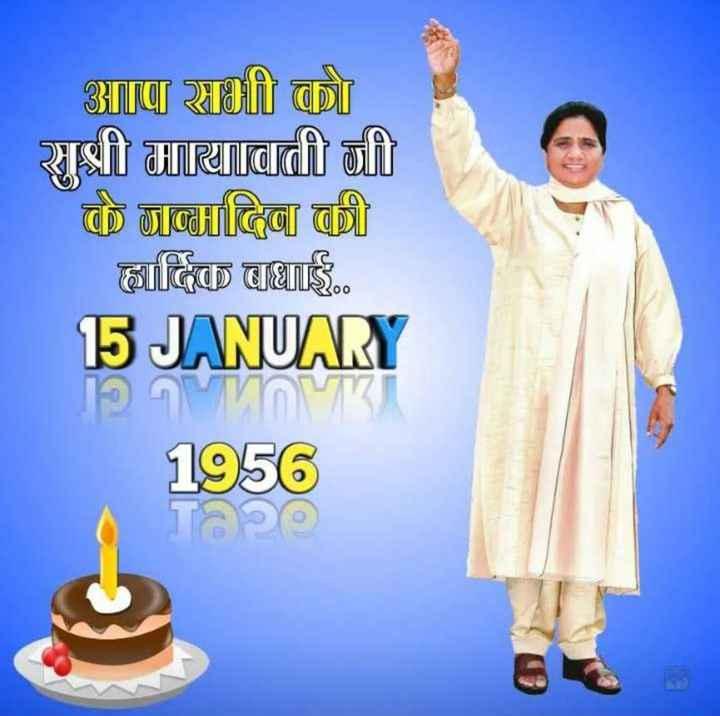 🎂जन्मदिन मुबारक मायावती - आपा राशी को सूत्री मायावती जी के जन्मदिन की हार्दिक बधाई 15 JANUARY 1956 Tap - ShareChat
