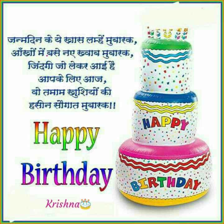 🎂 जन्मदिन🎂 - जन्मदिन के ये खास लम्हें मुबारक , आँखों में बसे नए ख्वाब मुबारक , जिंदगी जी लेकर आई है आपके लिए आज , वो तमाम खुशियों की हसीन सौगात मुबारक ! ! Happy Birthday HERTHDAY Krishna hits - ShareChat