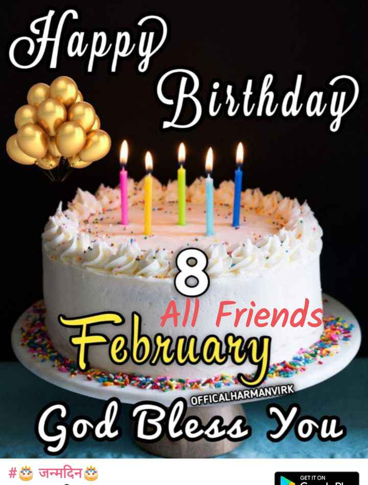 🎂 जन्मदिन🎂 - Happy Birthday All Friends February OFFICALHARMANVIRK God Bless You # G High GET IT ON GETITONI DI - ShareChat