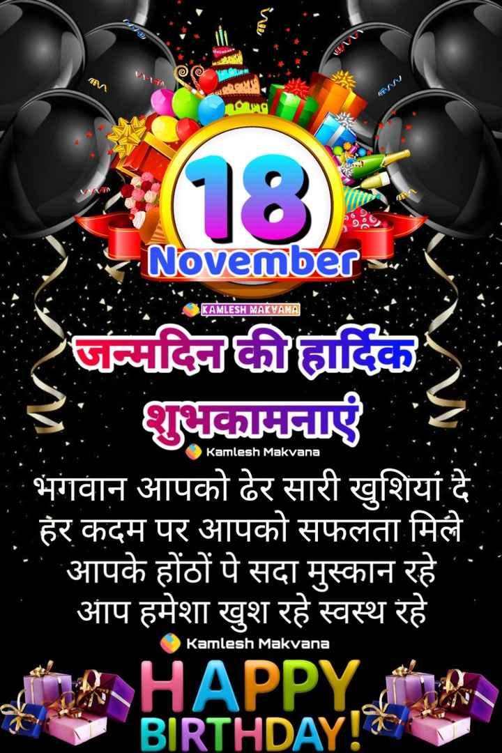 🎂 जन्मदिन🎂 - 1481 10m 18 260 November KAMLESH MAKVANA Kamlesh Makvana जन्मदिन की हार्दिक 3 शुभकामनाएं भगवान आपको ढेर सारी खुशियां दे हर कदम पर आपको सफलता मिले . आपके होंठों पे सदा मुस्कान रहे _ _ आप हमेशा खुश रहे स्वस्थ रहे na HAPPY the BIRTHDAY ! Kamlesh Makvana - ShareChat
