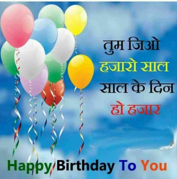 🎂 जन्मदिन 🎂 - तुम जिओ हजारोशाल भालु के दिन हो जाए Happy Birthday To You - ShareChat