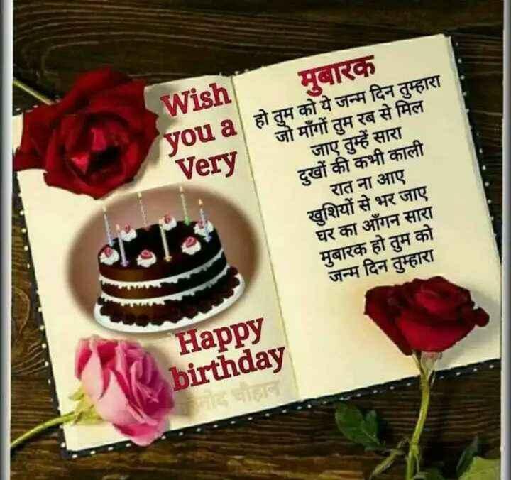 🎂 जन्मदिन🎂 - Very Wish मुबारक youa हो तुम को ये जन्म दिन तुम्हारा जो माँगों तुम रब से मिल जाए तुम्हें सारा दुखों की कभी काली रात ना आए खशियों से भर जाए घर का आँगन सारा मुबारक हो तुम को जन्म दिन तुम्हारा Happy birthday - ShareChat