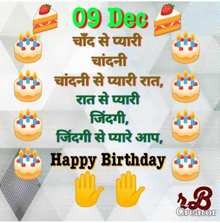 🎂 जन्मदिन🎂 - 09 Dece चाँद से प्यारी चांदनी चांदनी से प्यारी रात , रात से प्यारी जिंदगी , जिंदगी से प्यारे आप , C . Happy Birthday C Creator - ShareChat