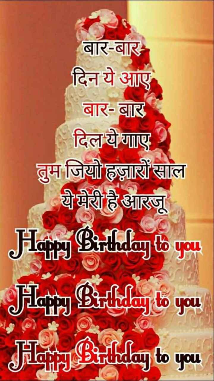 🎂 जन्मदिन🎂 - बार - बार दिन ये आए बार - बार दिल ये गाए तुम जियो हजारों साल ये मेरी है आरजू Happy Birthday to you Happy Birthday to you Hupy Birthday to you - ShareChat