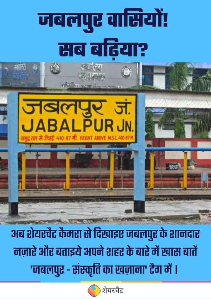🧡जबलपुर - संस्कृति का खज़ाना - जबलपुर वासियों सब बढ़िया ? जबलपुर जं . JABALPUR JN .   समुद्र तल से उँचाई 410 - 87 मी . HEIGHT ABOVE MSL410 87M . अब शेयरचैट कैमरा से दिखाइए जबलपुर के शानदार नज़ारे और बताइये अपने शहर के बारे में खास बातें ' जबलपुर - संस्कृति का खज़ाना ' टैग में । शेयरचैट - ShareChat