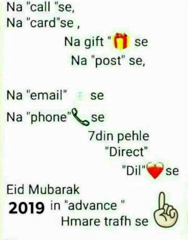🌙 जमात-उल-विदा - Na call se , Na card se , Na gift se Na post se , Na email se Na phone se 7din pehle Direct Dil Eid Mubarak 2019 in advance Hmare trafh se se - ShareChat