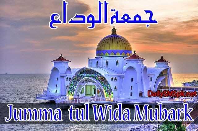 🌙 जमात-उल-विदा - جمعة الوداع - 1 DailySMSplanet T ] = Jumma till Wida Mubark - ShareChat