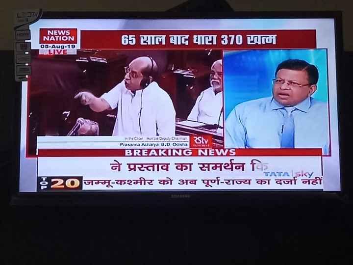 जम्मू-कश्मीर:केंद्र शासित - NEWS NATION 05 - Aug - 19 LALVE GG Pाल बाद धारा 370 Enा nece Hont Docsma Prasanna Acharya BJD distus Sh BREAKING NEWS ने प्रस्ताव का समर्थन दि . TATA siy इ20 जम्मू - कश्मीर को अब पूर्ण - राज्य का दर्जा नहीं SANSONS - ShareChat