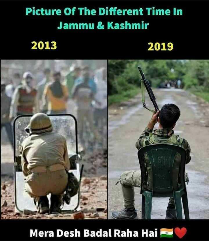 जम्मू-कश्मीर:केंद्र शासित - Picture Of The Different Time In Jammu & Kashmir 2013 2019 Mera Desh Badal Raha Hai - ShareChat