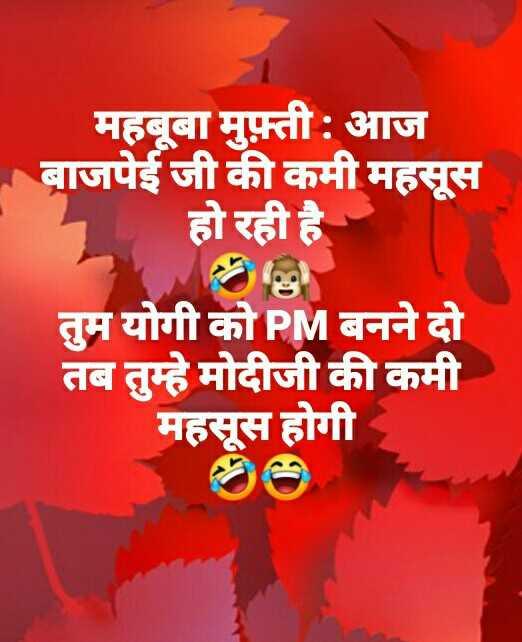 जम्मू-कश्मीर:केंद्र शासित - महबूबा मुफ्ती : आज बाजपेई जी की कमी महसूस हो रही है । तुम योगी को PM बनने दो तब तुम्हे मोदीजी की कमी महसूस होगी - ShareChat