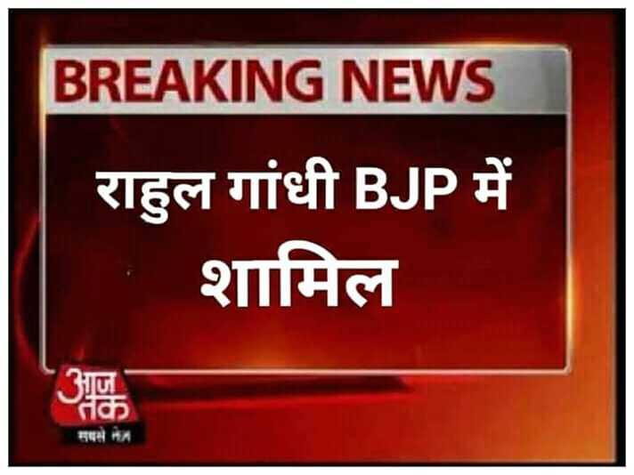 जम्मू-कश्मीर:केंद्र शासित - BREAKING NEWS राहुल गांधी BJP में शामिल ज त - ShareChat