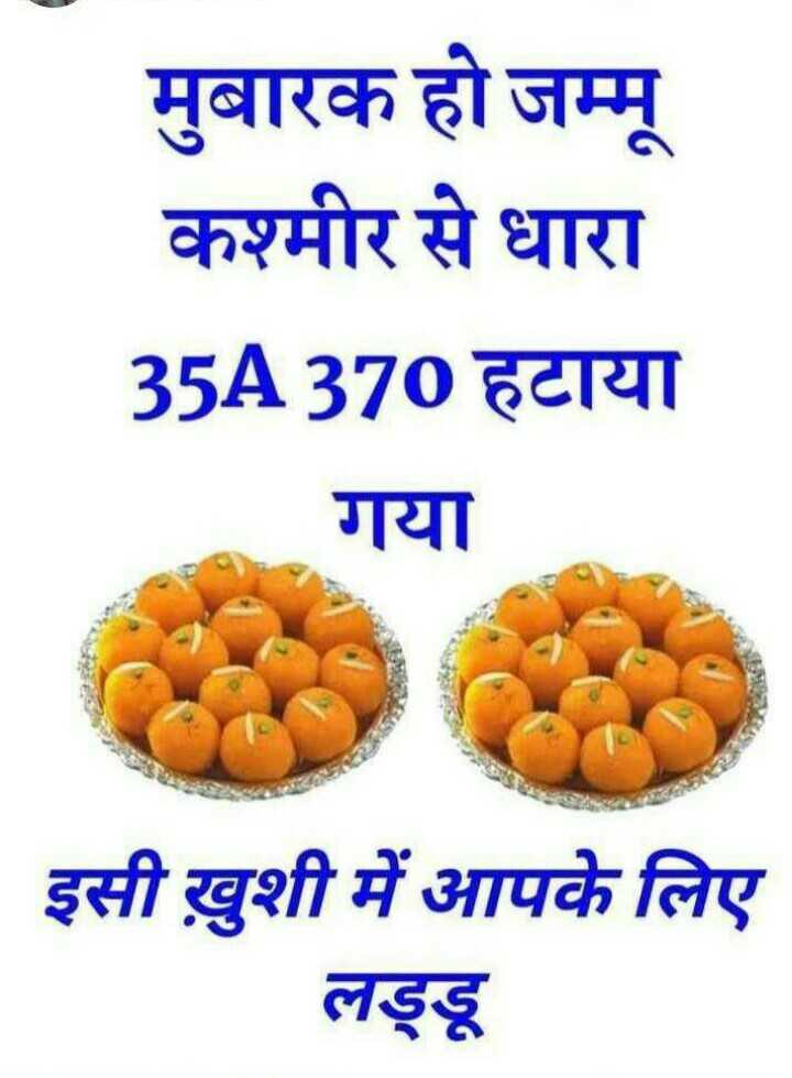 जम्मू कश्मीर - मुबारक हो जम्मू कश्मीर से धारा 35A370 हटाया गया इसी खुशी में आपके लिए लड्डू - ShareChat