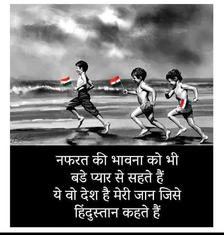 🙏जय जवान😊 - नफरत की भावना को भी बडे प्यार से सहते हैं ये वो देश है मेरी जान जिसे हिंदुस्तान कहते हैं - ShareChat