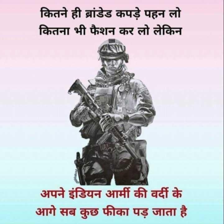 🙏जय जवान😊 - कितने ही ब्रांडेड कपड़े पहन लो कितना भी फैशन कर लो लेकिन अपने इंडियन आर्मी की वर्दी के आगे सब कुछ फीका पड़ जाता है - ShareChat