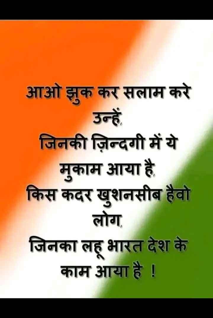 🙏जय जवान😊 - आओ झूक कर सलाम करे उन्हें जिनकी ज़िन्दगी में ये मुकाम आया है , किस कदर खुशनसीब हैवो लोग जिनका लह भारत देश के काम आया है ! - ShareChat
