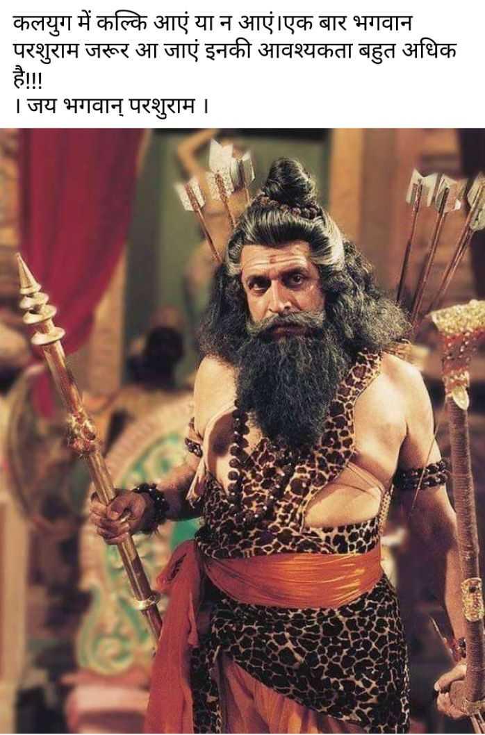 🙏 जय परशुराम - कलयुग में कल्कि आएं या न आएं । एक बार भगवान परशुराम जरूर आ जाएं इनकी आवश्यकता बहुत अधिक है ! ! ! | जय भगवान परशुराम । - ShareChat