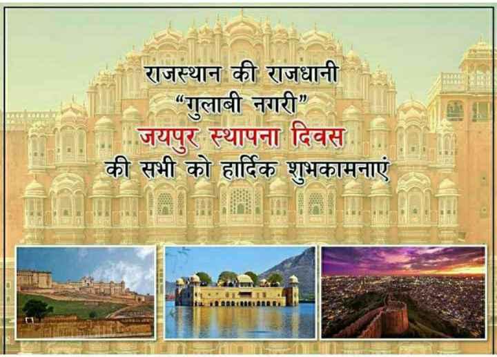 "🙏जयपुर स्थापना दिवस 🙏 - राजस्थान की राजधानी _ _ "" गुलाबी नगरी "" जयपुर स्थापना दिवस की सभी को हार्दिक शुभकामनाएं - ShareChat"