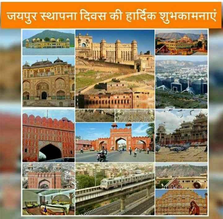 🙏जयपुर स्थापना दिवस 🙏 - जयपुर स्थापना दिवस की हार्दिक शुभकामनाएं MER - ShareChat