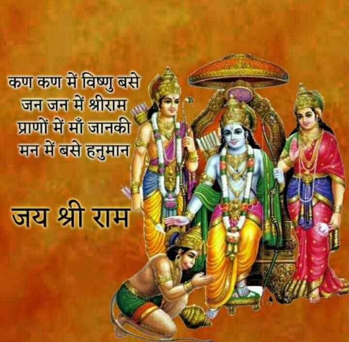 🙏🌺जय बजरंगबली🌺🙏 - कण कण में विष्णु बसे जन जन में श्रीराम प्राणों में माँ जानकी मन में बसे हनुमान ह ভায় স্ত্রী যান जय श्री राम - ShareChat