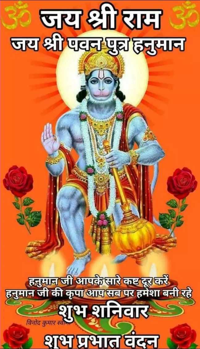 जय बजरंगबली - ॐ जय श्री राम जय श्री पवन पुत्र हनुमान हनुमान जी आपके सारे कष्ट दूर करें हनुमान जी की कृपा आप सब पर हमेशा बनी रहे निकम शुभ शनिवार - 5 - शुभ प्रभात वंदन विनोद कुमार स्वागा - ShareChat