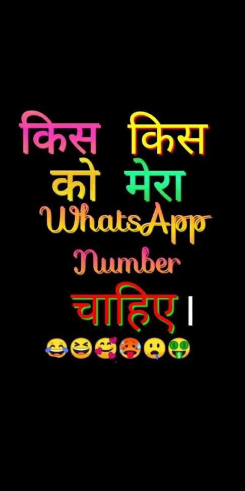 🙏जय बजरंग बली🙏 - किस किस को मेरा WhatsAppo Number चाहिए । 00 - ShareChat