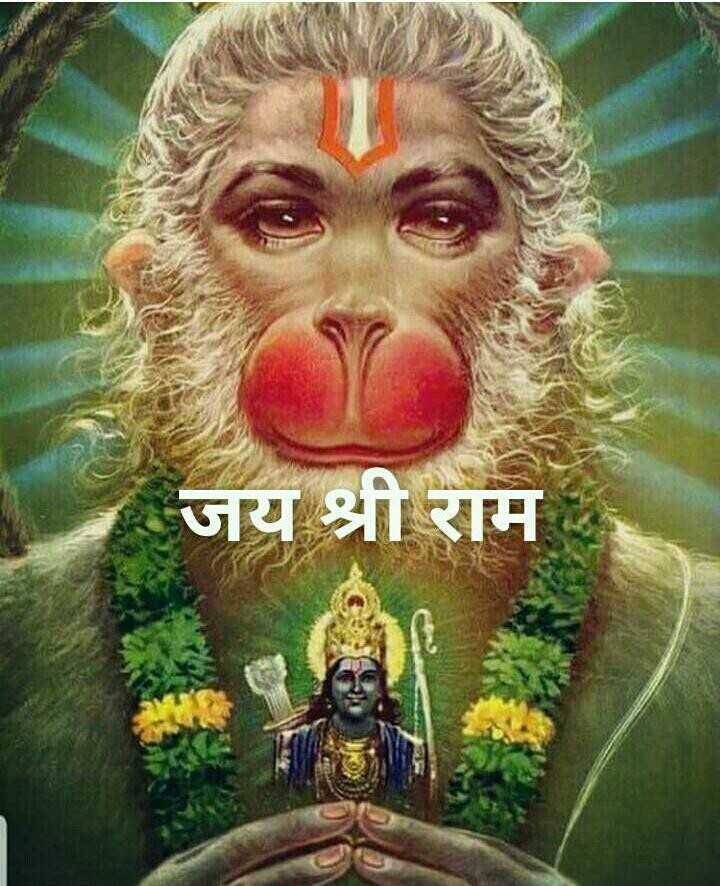 🙏🌺जय बजरंगबली🌺🙏 - जय श्री राम - ShareChat