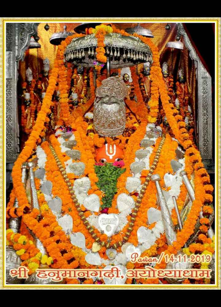 🙏जय बजरंगबली🙏 - ENine - Basians / 14 - 11 - 2019 / श्री हनुमानगढी , अयोध्याधाम   - ShareChat