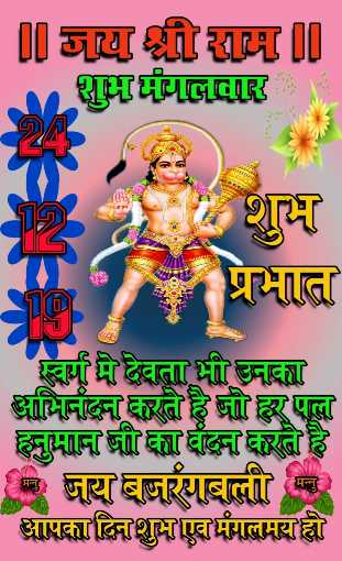 🙏🌺जय बजरंगबली🌺🙏 - ॥ जय श्री राम ॥ शुभमंगलवार शुभ प्रभात स्वर्ग मे देवता भी उनका अभिनंदन करते है जो हर पाल हनुमान जी का बटना करते है हि जय बजरंगबली या आपका दिनाशुभाएवा मंगलमय हो - ShareChat
