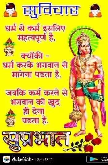 🙏🌺जय बजरंगबली🌺🙏 - मुविचार धर्म से कर्म इसलिए महत्वपूर्ण है , क्योंकी धर्म करके भगवान से मांगना पडता है , जबकि कर्म करने से भगवान को खुद ही देना व पडता है . पावभरता IndiaChat - POST & EARN c - ShareChat