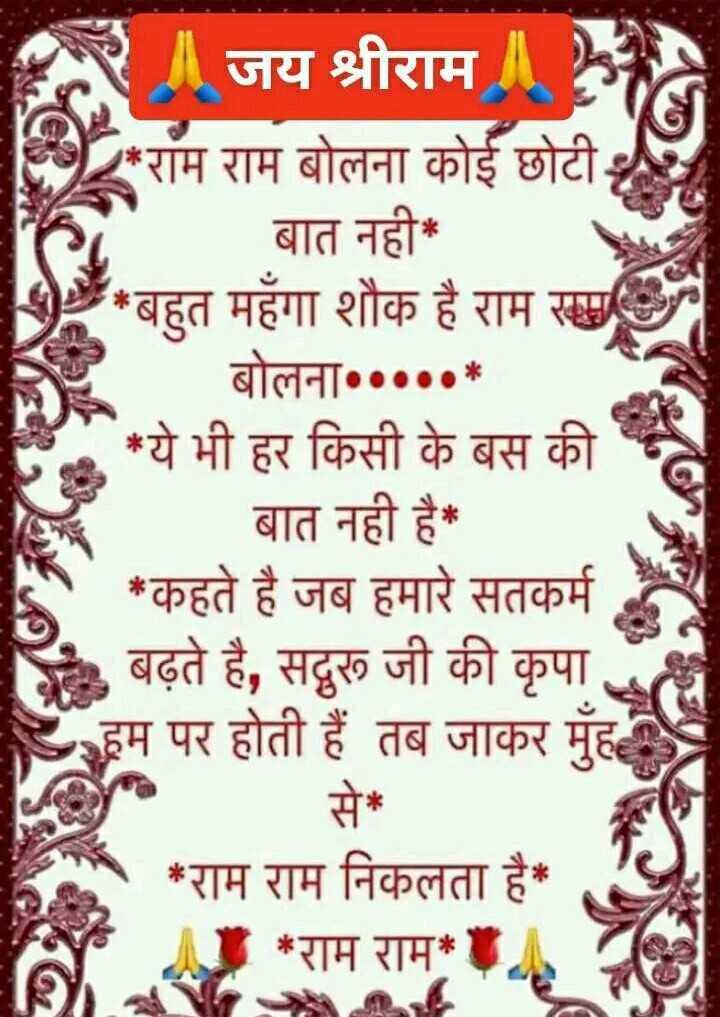 🙏🌺जय बजरंगबली🌺🙏 - A जय श्रीराम न राम राम बोलना कोई छोटी बात नही * - 9 * बहुत महँगा शौक है राम राम बोलना . . . . . * X * ये भी हर किसी के बस की बात नही है * - - * कहते है जब हमारे सतकर्म के बढ़ते है , सद्गुरू जी की कृपा । र हम पर होती हैं तब जाकर मुँह * राम राम निकलता है * * राम राम - ShareChat