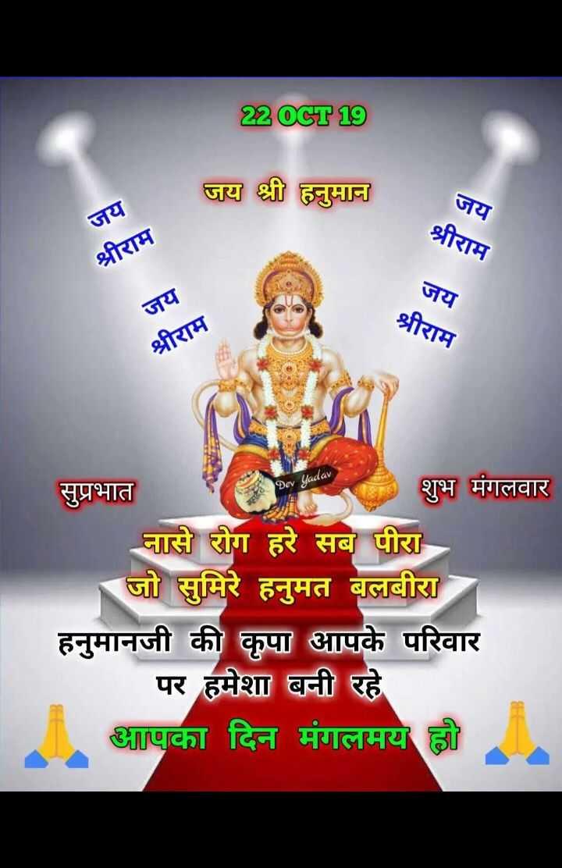 🙏🌺जय बजरंगबली🌺🙏 - 220CT19 जय श्री हनुमान जय जमा जरा ली हनुमान जय श्रीराम श्रीराम जय जय श्रीराम श्रीराम Dev yadav सुप्रभात शुभ मंगलवार नासे रोग हरे सब पीरा जो सुमिरे हनुमत बलबीरा हनुमानजी की कृपा आपके परिवार पर हमेशा बनी रहे आपका दिन मंगलमय हो - ShareChat