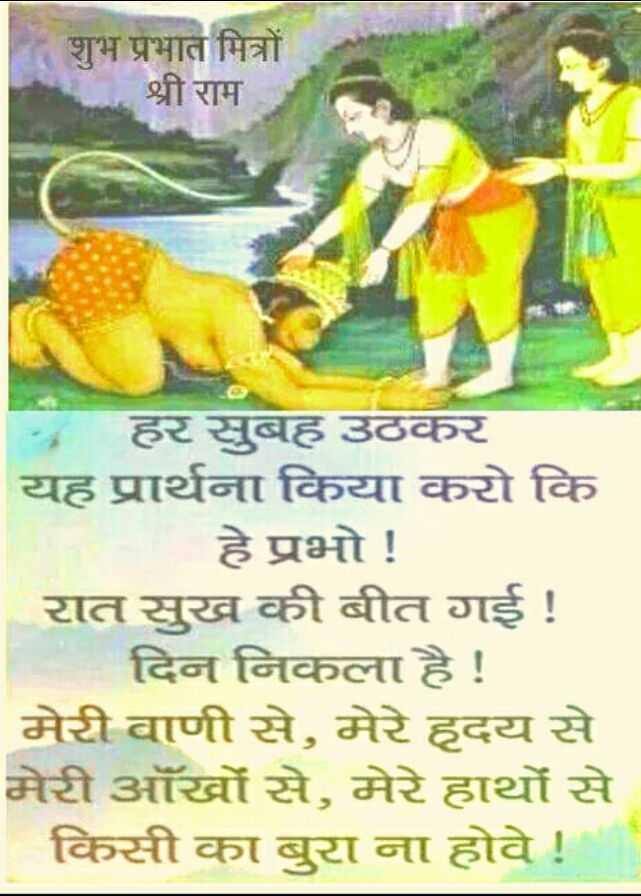 🙏🌺जय बजरंगबली🌺🙏 - शुभ प्रभात मित्रों श्री राम हरसुबह उठकर यह प्रार्थना किया करो कि हे प्रभो ! रात सुख की बीत गई ! दिन निकला है ! मेरी वाणी से , मेरे हृदय से मेरी आँखों से , मेरे हाथों से किसी का बुरा ना होवे ! - ShareChat